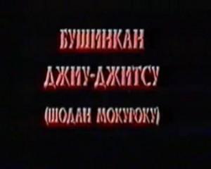 Радишевский — от 10 кю до 1 дана