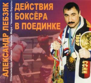 Александр Лебзяк — Тренировочный курс